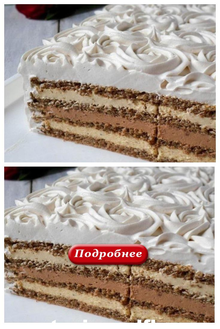 Ореховый торт с кремом