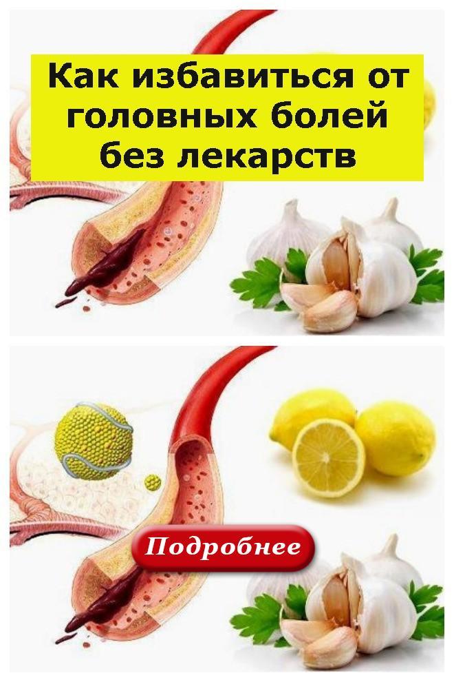 Как избавиться от головных болей без лекарств