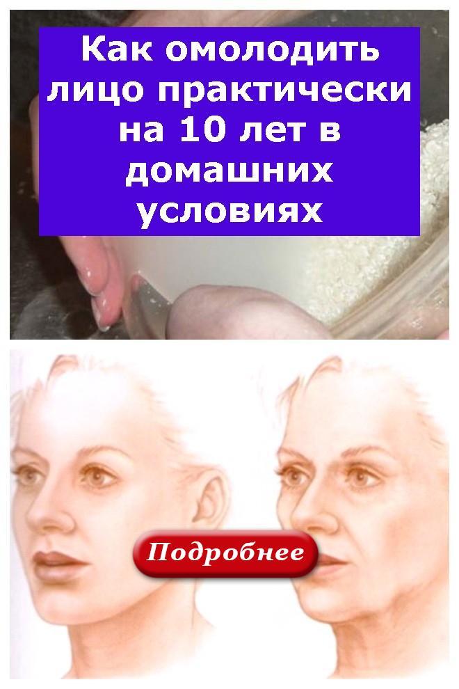 Как омолодить лицо практически на 10 лет в домашних условиях