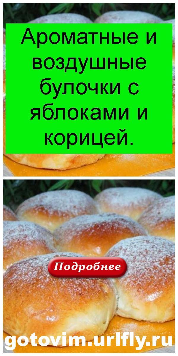 Ароматные и воздушные булочки с яблоками и корицей 4