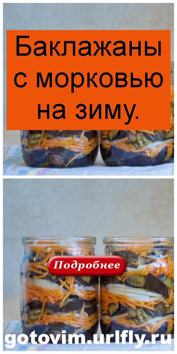 Баклажаны с морковью на зиму 4