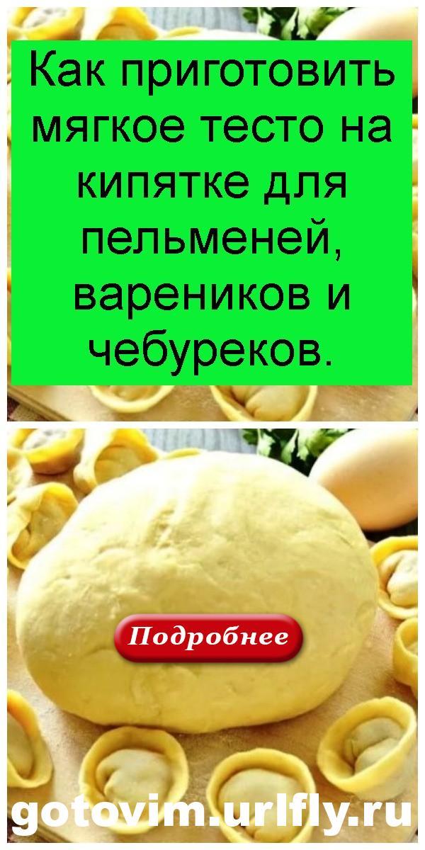 Как приготовить мягкое тесто на кипятке для пельменей, вареников и чебуреков 4