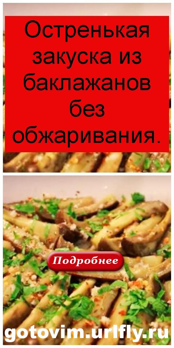 Остренькая закуска из баклажанов без обжаривания 4
