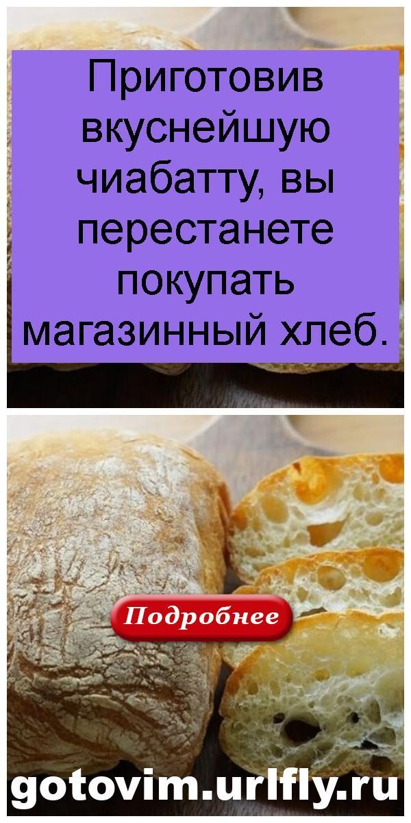 Приготовив вкуснейшую чиабатту, вы перестанете покупать магазинный хлеб 4