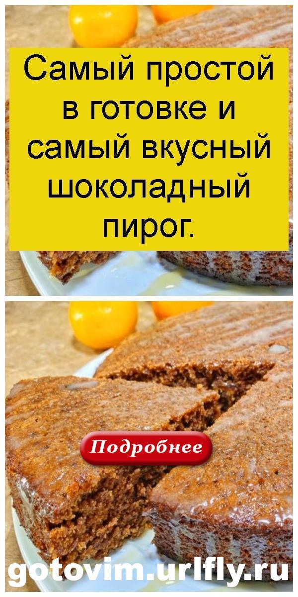 Самый простой в готовке и самый вкусный шоколадный пирог 4