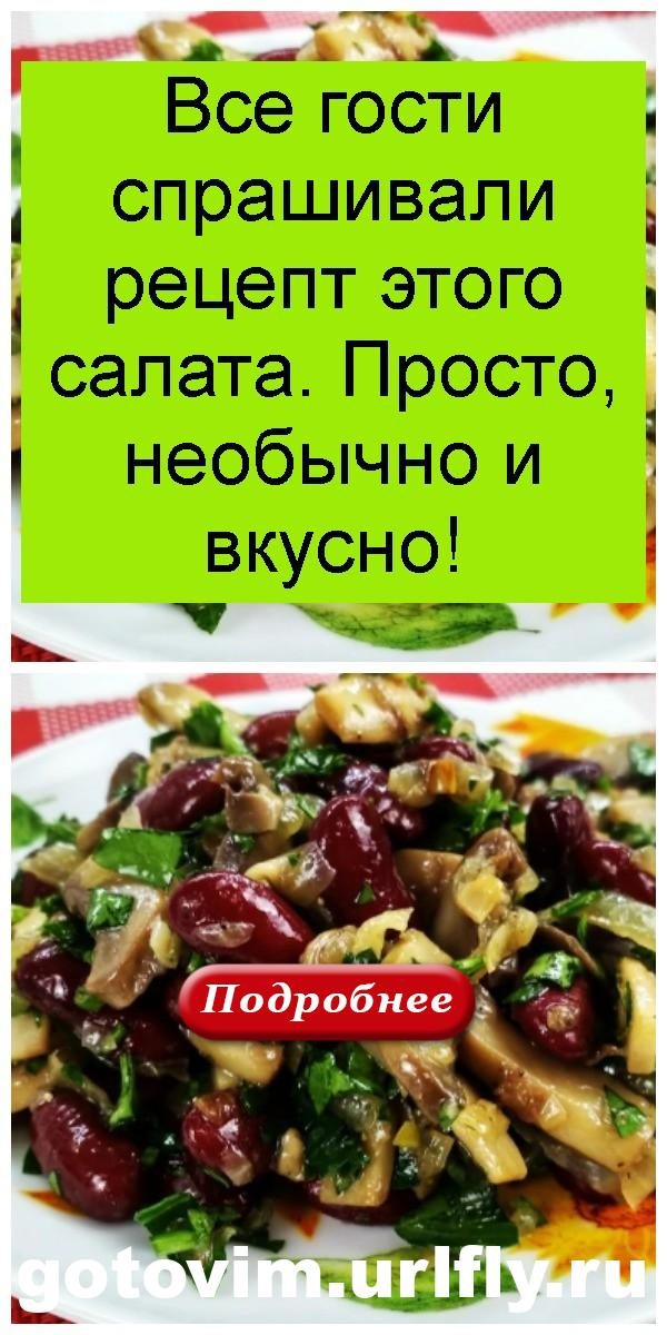 Все гости спрашивали рецепт этого салата. Просто, необычно и вкусно 4
